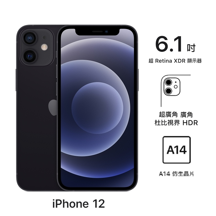 Apple iPhone 12 mini 64G (黑) (5G)