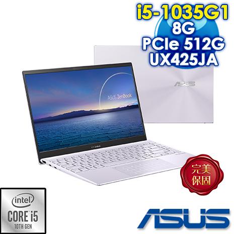 【安心三重送】ASUS ZenBook 14 UX425JA-0232P1035G1 星河紫 (i5-1035G1/8G/512G PCIe)