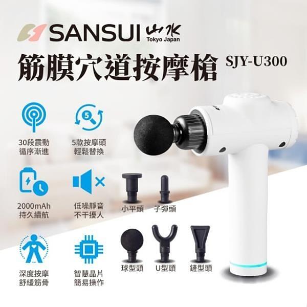 【南紡購物中心】【SANSUI 山水】30段筋膜穴道按摩槍(SJY-U300)
