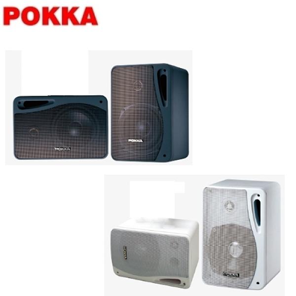 【POKKA】廣播工程專用 壁掛式/懸掛式喇叭《PK-563B》一對 全新原廠