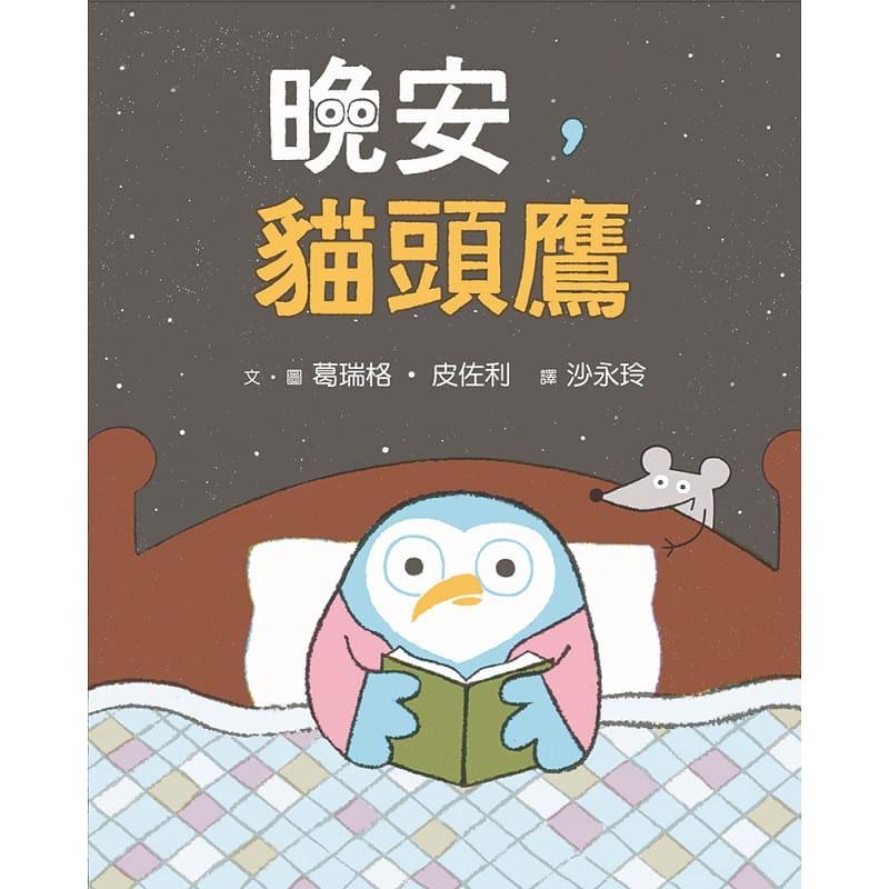 小魯 晚安,貓頭鷹 9789862118429【童書繪本】