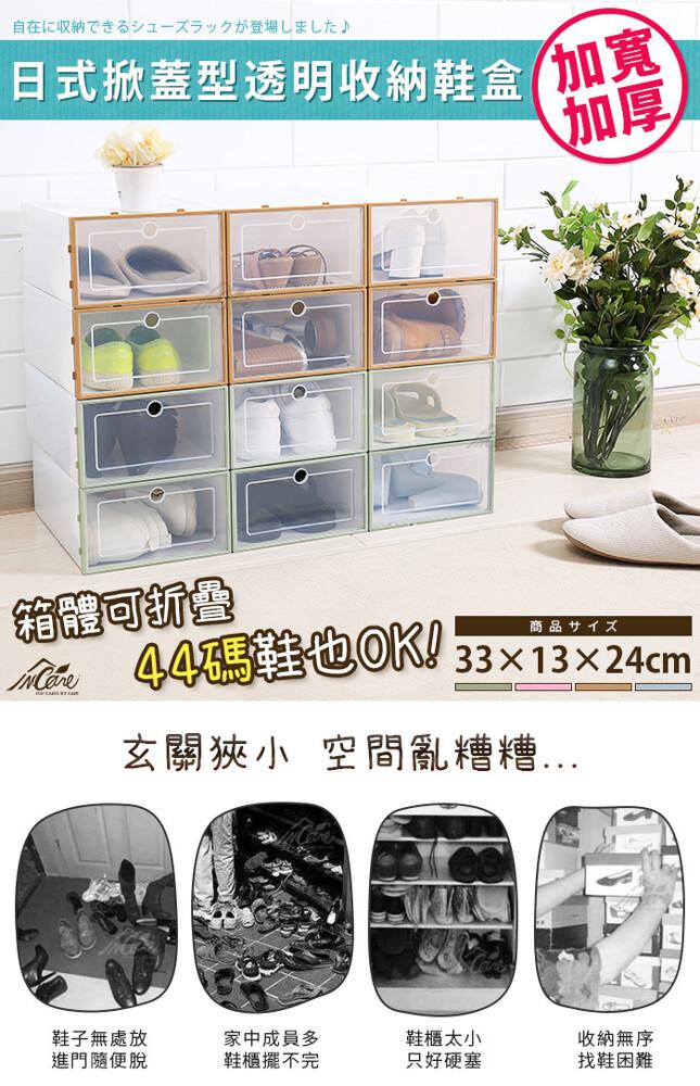 日式掀蓋型加寬加厚透明收納鞋盒