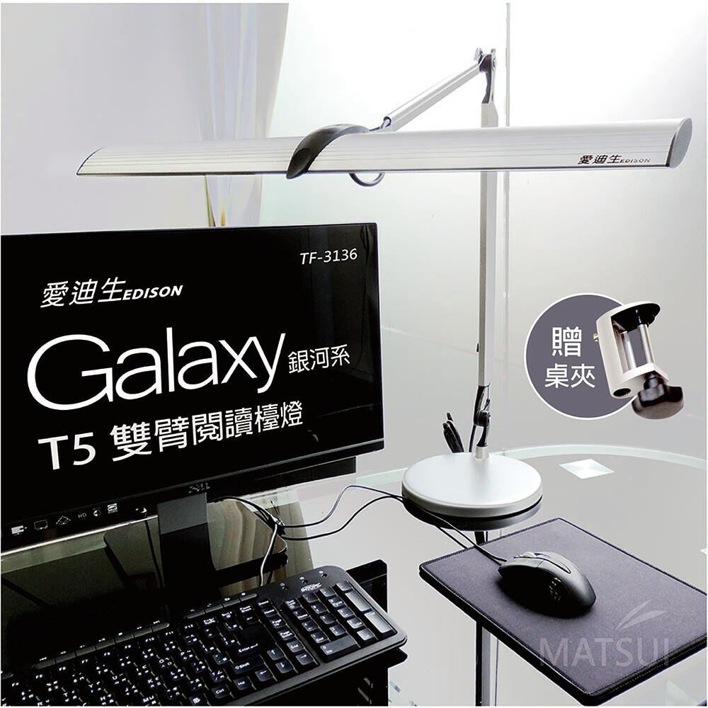 愛迪生 銀河系t5雙臂閱讀檯燈 tf3136