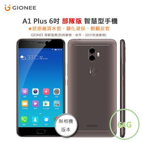 全新 現貨【部隊版 無相機】G-Plus 金立 A1 Plus 4G/64G 6吋 指紋辨識 科技園區 智慧型手機~附皮套+鋼保