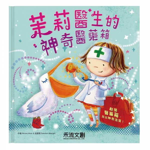 【禾流文創】茉莉醫生的神奇醫藥箱 注音版 專案
