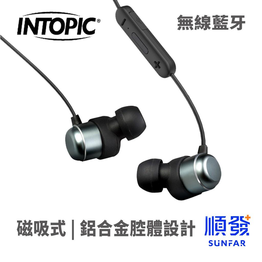 JAZZ-BT35-2鋁合金磁吸藍牙耳機-
