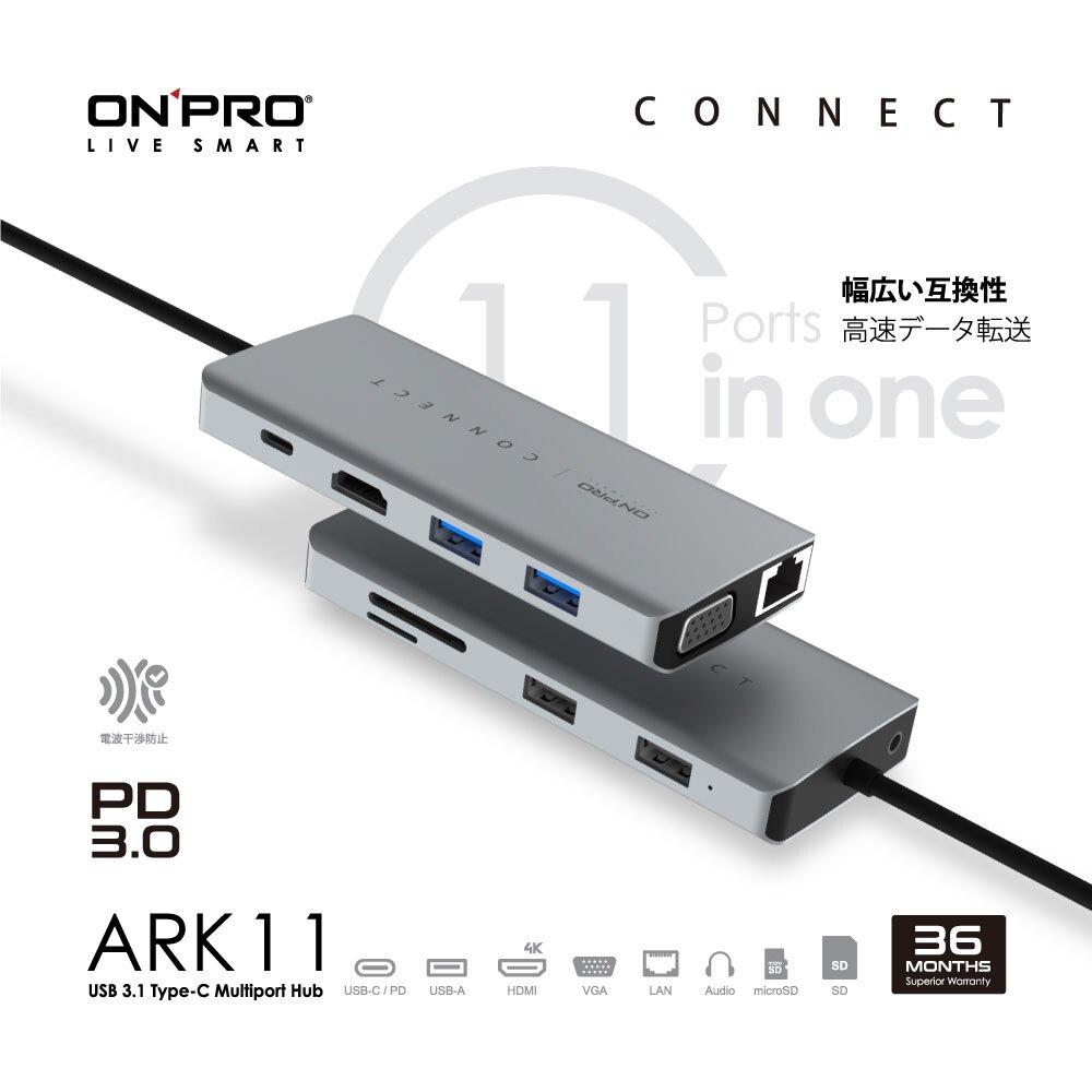 ◆快速到貨◆ ONPRO ARK11 11in1 Type-C HUB 11合1多功能集線器