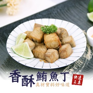 【愛上新鮮】魚有王香酥鮪魚丁6包組(75g/包)