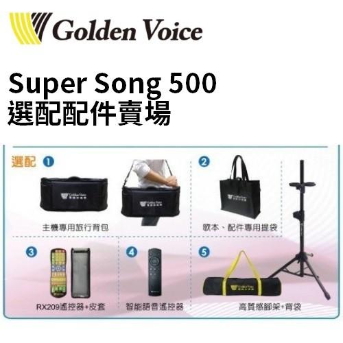 GoldenVoice 金嗓 Super Song 500 專用配件賣場