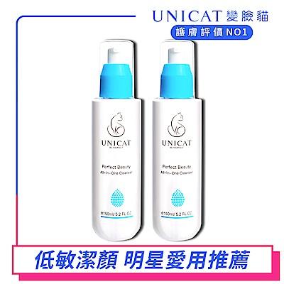 (買1送1)UNICAT變臉貓 溫和輕盈 淨透水潤卸洗凝露150ML