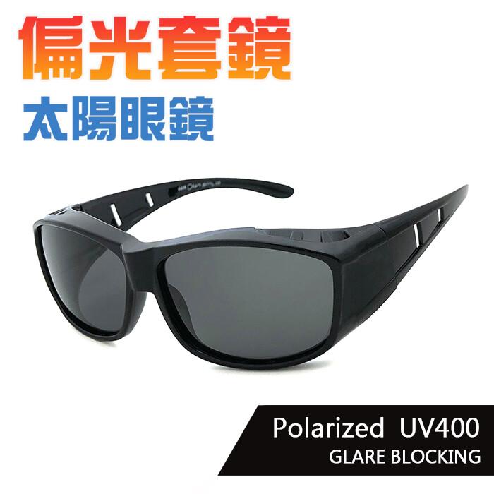 mit黑框偏光套鏡 polaroid太陽眼鏡 眼鏡族首選  防眩光 遮陽 近視老花直接套上 抗uv4