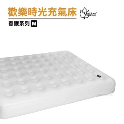 【OutdoorBase】春眠系列 歡樂時光充氣床 M號