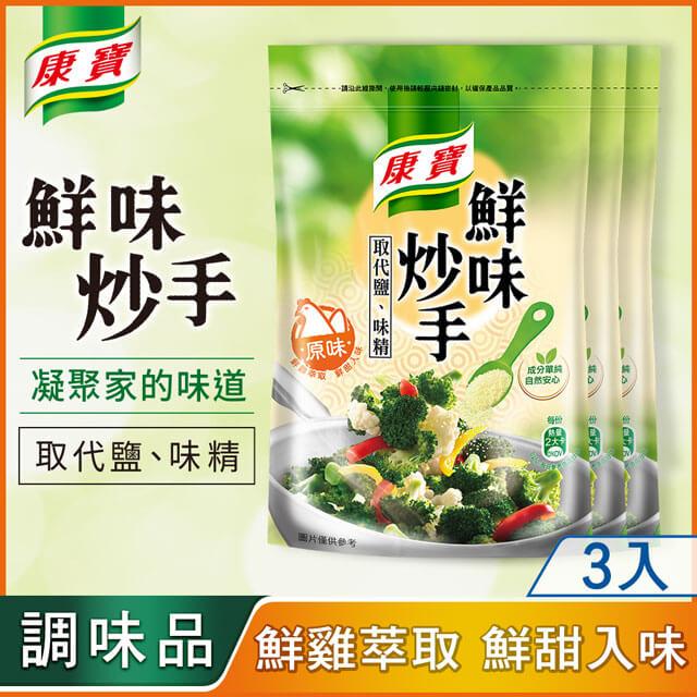 康寶新鮮味炒手原味(補充包)500gx3