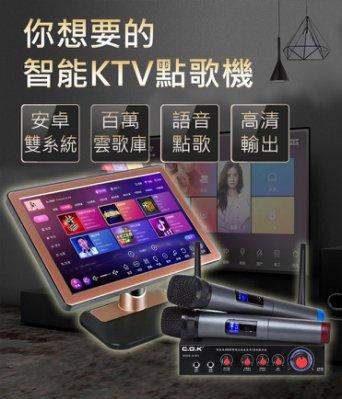 可信用分期~ 安卓系統 家用型卡拉OK點歌機  KTV伴唱機 2TB硬碟 含雙麥克
