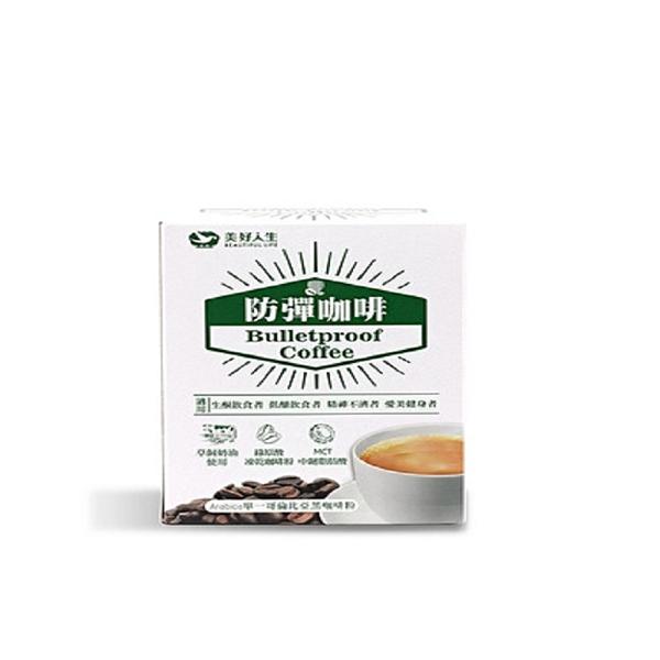 美好人生~防彈咖啡15公克x10包/盒×6盒~特惠中~
