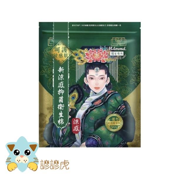 涼感後宮一般型-新涼感抑菌衛生棉 24.5cm/8片 衛生棉 衛生巾 生理用品