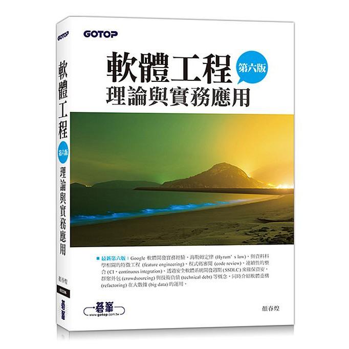 軟體工程理論與實務應用(第六版)<啃書>