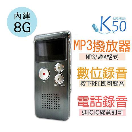 K50數位錄音筆8G MP3撥放器 Line in 錄音 隨身碟 電話監聽 中文介面 蒐證錄音~