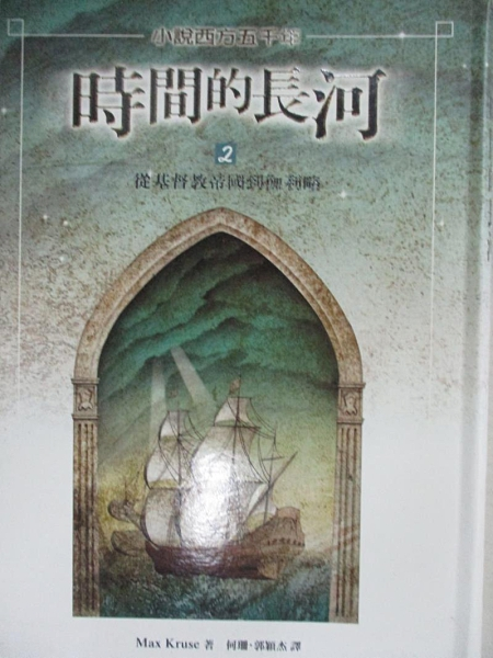 【書寶二手書T6/歷史_IK3】時間的長河2-從基督教帝國到伽利略_Max Kruse