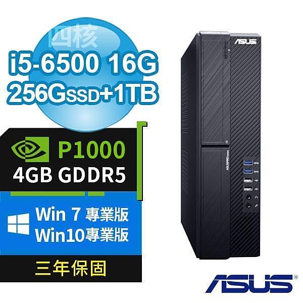 【南紡購物中心】ASUS 華碩 Q270 SFF 商用電腦(i5-6500/16G/256G SSD+1TB/P1000 4G/W7P/三年保固)