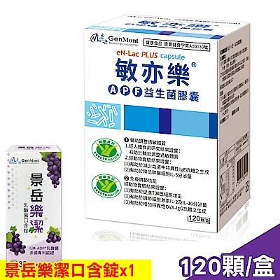 (加贈好禮)【景岳】敏亦樂 APF益生菌膠囊 120顆 (低溫寄送)