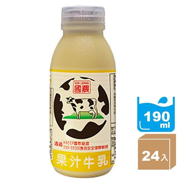 滿2件9折免運費【國農】果汁牛乳190ml*24罐 原廠直營直送 天守製造 PP瓶 附小吸管 可超取