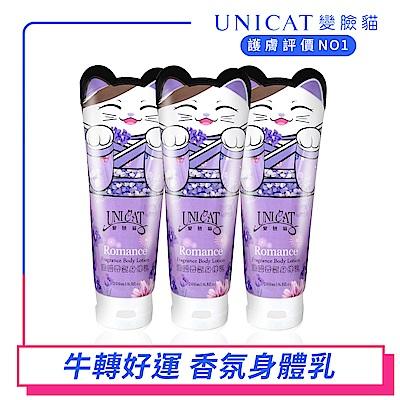 【UNICAT變臉貓】(3入組)超萌貓香水浪漫身體乳(限量版)-200ml