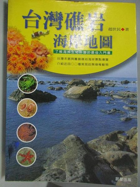 【書寶二手書T5/動植物_AKS】台灣礁岩海岸生物地圖_趙世民