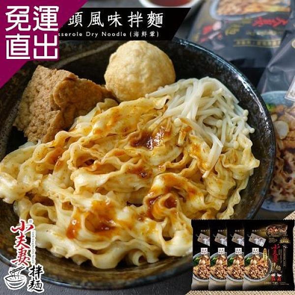 小夫妻拌麵 砂鍋魚頭風味x30包(110g/包) 單包販售【免運直出】