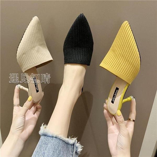 半拖鞋半拖鞋女學生外穿包頭夏季韓版時尚百搭尖頭懶人高跟鞋女細跟涼拖1日 快速出貨