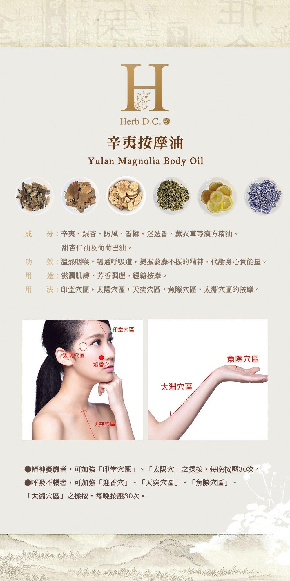 【漢方精油】辛夷按摩油 Yulan magnolia Body Oil 30ml【CAREIN香草精油學苑】