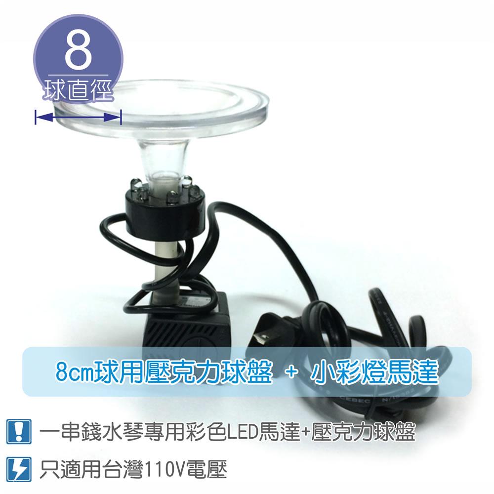 【唐楓藝品耗材零件】8cm球用壓克力球盤 + JK180小彩燈馬達