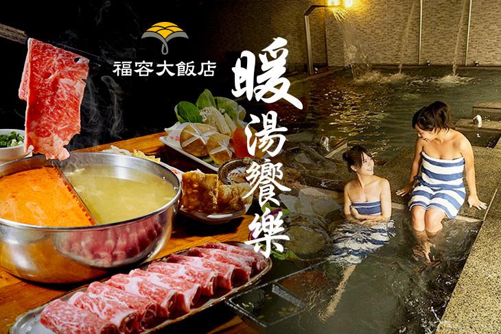 【台北】福容大飯店 福隆 #GOMAJI吃喝玩樂券#電子票券#泡湯