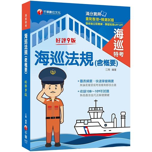 2021海巡法規(含概要)(9版)(海巡特考)