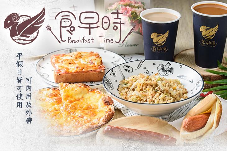 【台南】食早時 #GOMAJI吃喝玩樂券#電子票券#美食餐飲