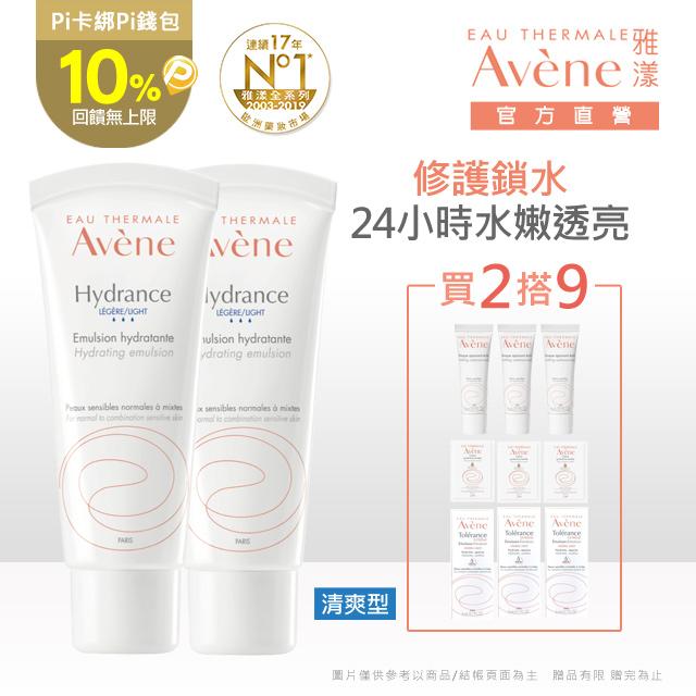 (2入組)官方直營【Avene 雅漾】24H全效活泉保濕精華乳清爽型 40ml