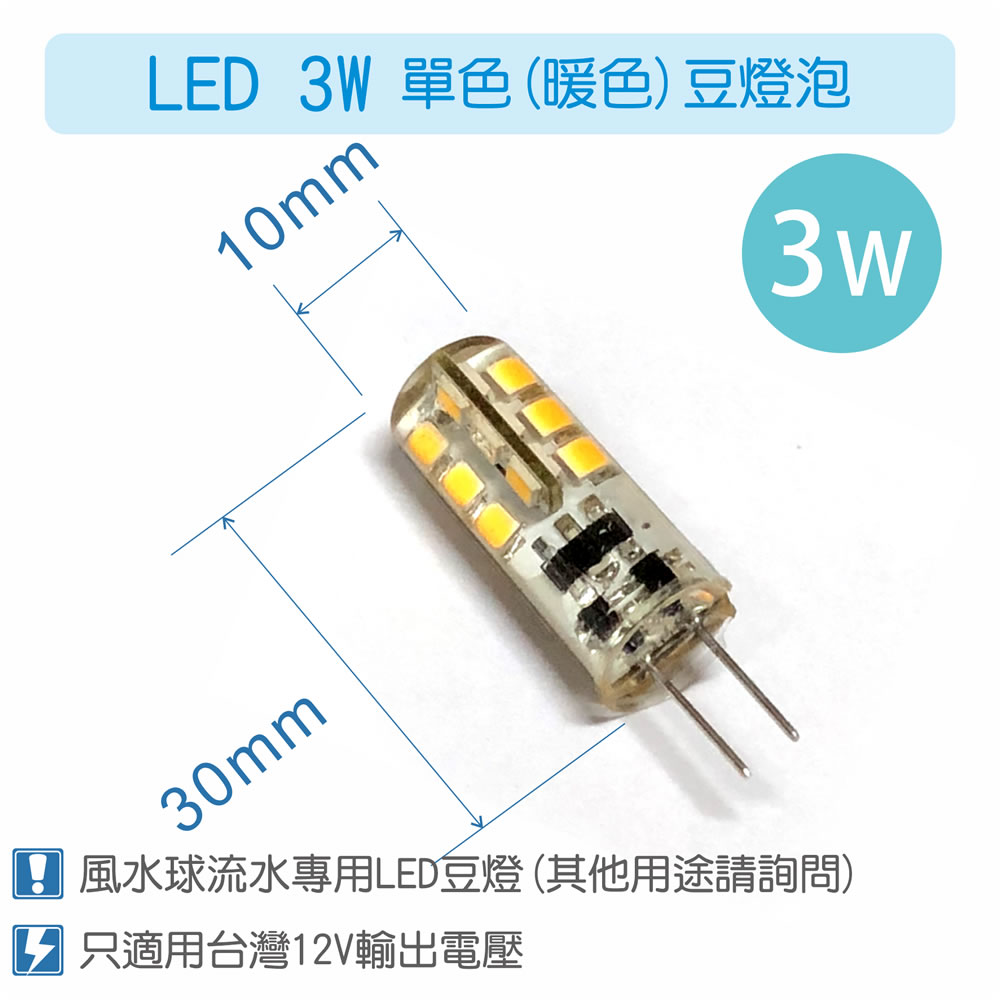 【唐楓藝品耗材零件】馬達專用豆燈燈泡(3W LED版) (風水球專用)12VLED-G4 Lamp