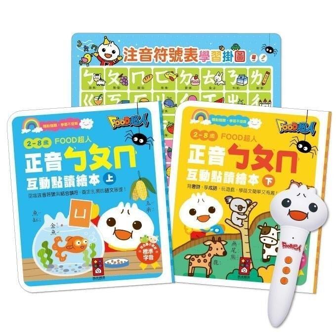 台灣出版社正音互動點讀繪本 注音符號 拼音有聲書 點讀筆 注音符號學習書