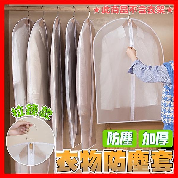 衣物防塵套 S/小號【CL011】衣物防塵套 防塵袋 衣物收納罩 衣物防塵罩 拉鍊式 防塵 防蟲