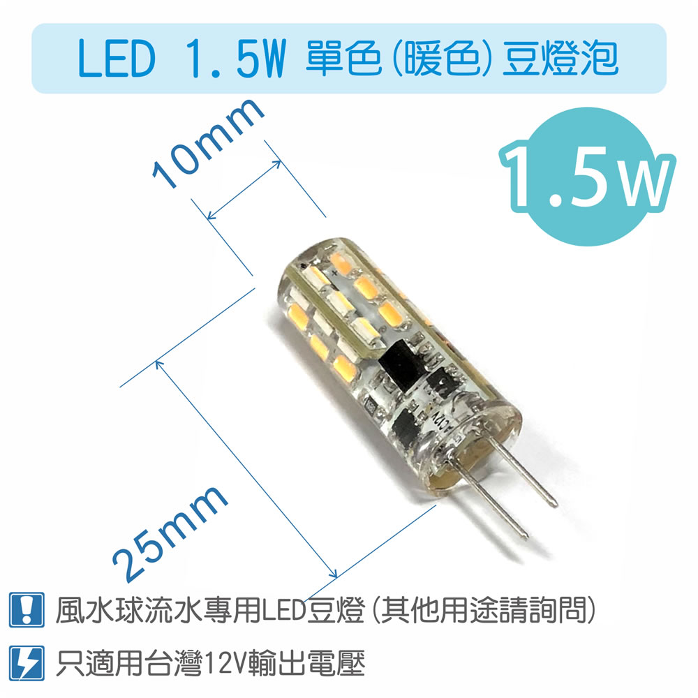 【唐楓藝品耗材零件】馬達專用豆燈燈泡(1.5W LED版) (風水球專用)12VLED-G4 Lamp