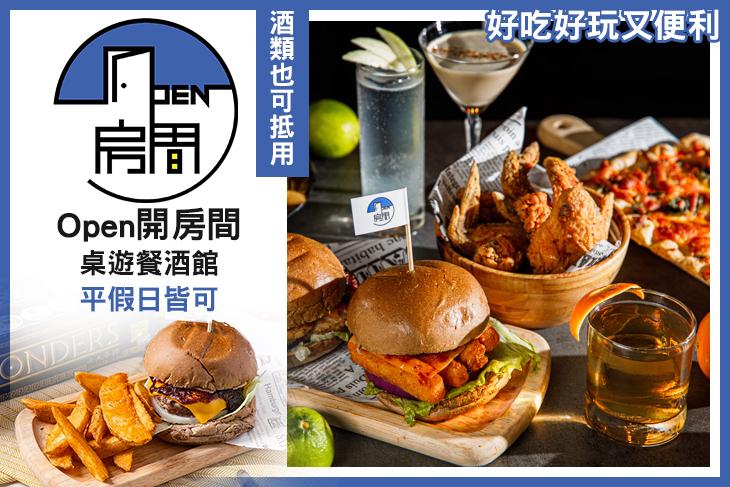 【台北】Open開房間桌遊餐酒館 #GOMAJI吃喝玩樂券#電子票券#美食餐飲