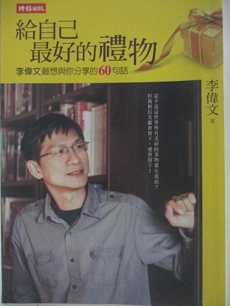 【書寶二手書T8/勵志_AWE】給自己最好的禮物_李偉文