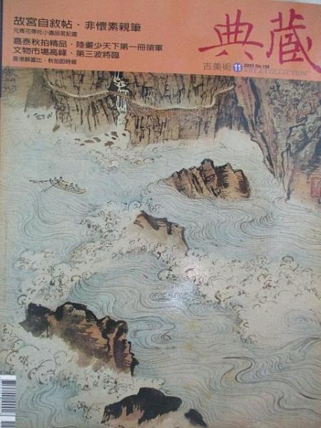 【書寶二手書T5/雜誌期刊_EB8】典藏古美術_158期_故宮自敘帖非懷素親筆