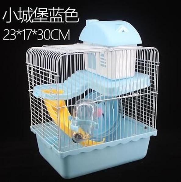 倉鼠籠 內造景家具活物帶小房子幼兒鬆鼠寵物籠子金絲熊全套用品的TW【快速出貨八折搶購】