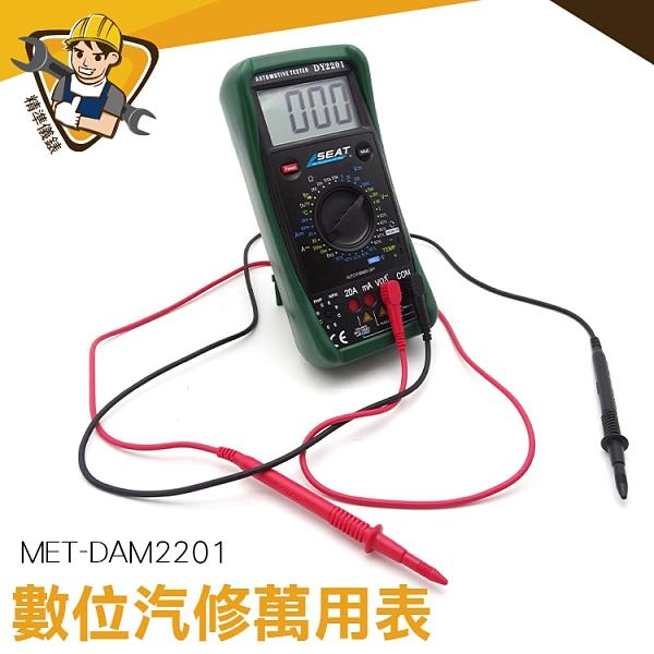 多功能電錶 液晶顯示 數位電錶 直流交流電壓 交直流電流 汽修萬用表 MET-DAM2201D
