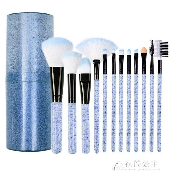 化妝刷7支12支化妝刷套裝全套收納彩妝化妝工具初學者全套腮紅刷眼影刷 快速出貨