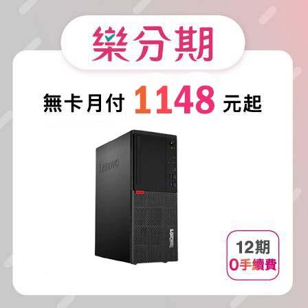 【Lenovo 】聯想 ThinkCentre M720t 六核專業商用電腦 i5-9500/8G/1TB/DRW/Win10Pro/三年保固 ★含正版盒裝OFFICE-先拿後pay
