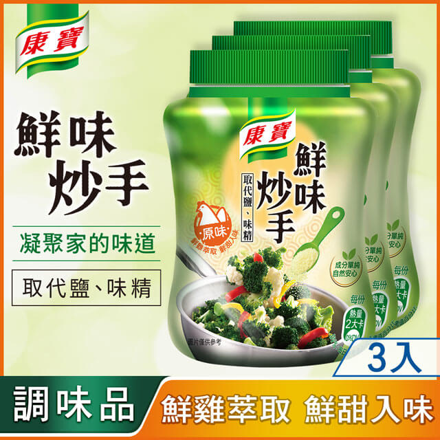 康寶鮮味炒手原味 (240g)x3