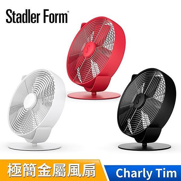 【南紡購物中心】瑞士Stadler Form Tim 風扇/桌扇 USB供電