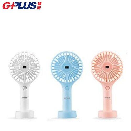【三入任選價】G-Plus BF-A001 童夢風扇 USB 手持風扇 隨身扇 涼風扇 三檔風速 隨身攜帶 不佔空間